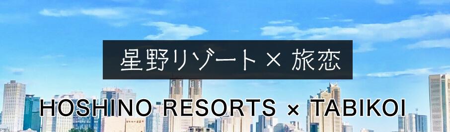 星野リゾート×旅恋